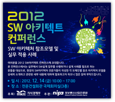 2012 sw 아키텍트 컨퍼런스